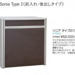ソニア Type2-ポスト
