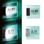 LEDバックライト表札シリーズ直彫り-LED表札