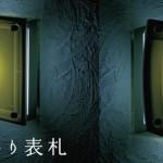 LEDバックライト表札シリーズ 白磁-LED表札