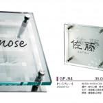 ガラス表札シリーズ・シャイン+ガラス-表札