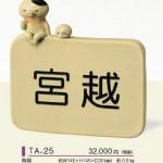 セラミックアーティストサイン(マツエナオキ作)-表札