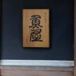小型ショップサイン 木製枠フルカラーサイン08-表札